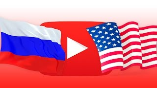 Зарубежный YouTube лучше Российского?