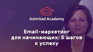 Вебинар «Email-маркетинг для начинающих: 5 шагов к успеху»