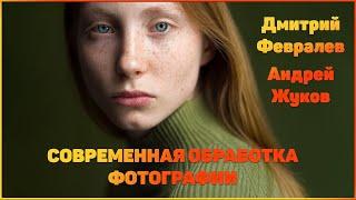 Современные методы обработки фото - Дмитрий Февралев и Андрей Жуков