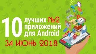 ТОП 10 ЛУЧШИХ ПРИЛОЖЕНИЙ НА ANDROID ЗА ИЮНЬ 2018 №2