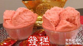 🎉賀年發糕|EngSub中字|Fatt Koh Chinese Recipe