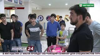 Любительский турнир «Играй открытым сердцем» прошел в Ингушетии.