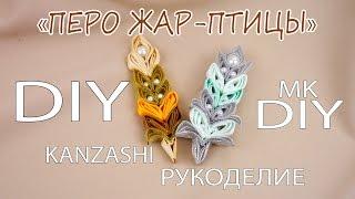 DIY: Перо Жар-Птицы. Канзаши МК. Заколка для волос / Feather Of The Firebird. Kanzashi MK. Barrette.