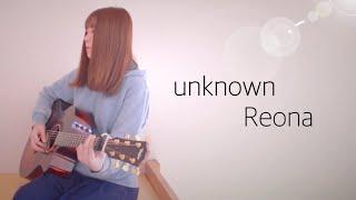【unknown】Reona  〜cover yumizomi〜(アコギ・ギター弾き語り)