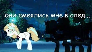 [пони-клип]►они смеялись мне в след...