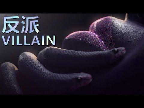 K/DA - VILLIAN 反派 | 英雄聯盟 (中文字幕)