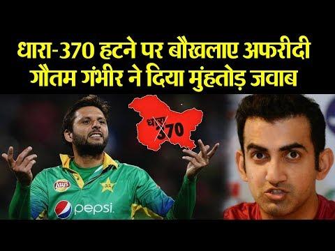 Jammu Kashmir से Article 370 हटने पर बौखलाए Shahid Afridi, Gautam ने दिया करारा जवाब