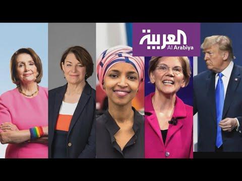 العرب اليوم - شاهد: أربعة نساء يقُدن مواجهة الرئيس الأميركي ترامب