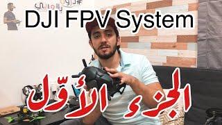 مراجعة DJI FPV System | الجزء الأوّل