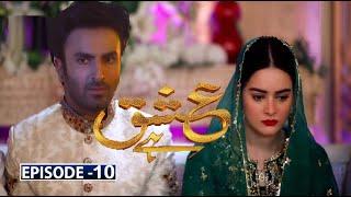 Ishq Hai Episode 10 Promo    Ishq Hai Drama Ary Digital Promo 10   Ishq Hai Episode 10   ARY Digital