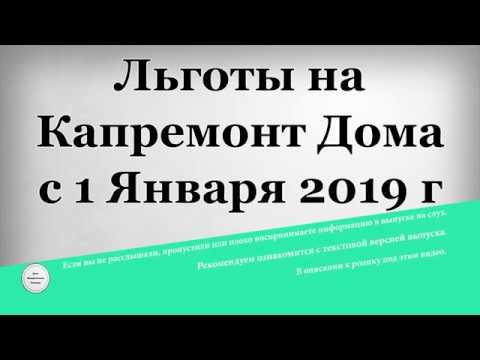 Льготы на Капремонт Дома с 1 Января 2019 года