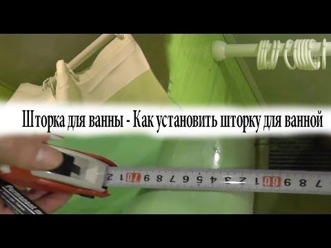 Шторка для ванны / Как установить шторку для ванной