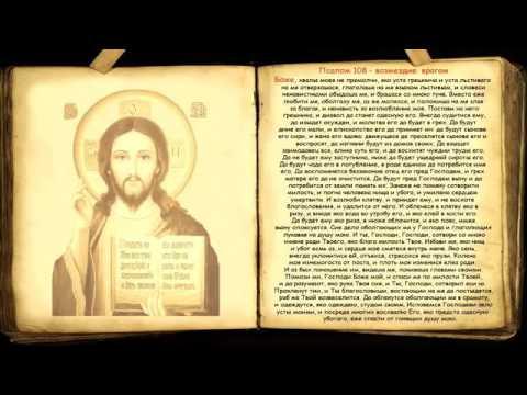 Николай чудотворец молитва об исцелении души