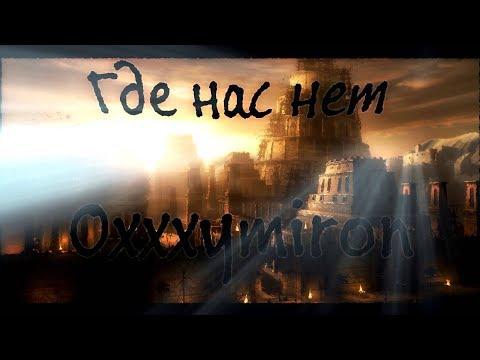 Оксимирон   Там где нас нет