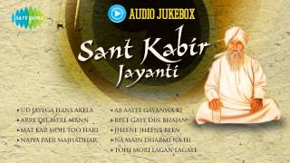 Saint Kabir Jayanti | Best Devotional Songs | Audio Juke Box - Download this Video in MP3, M4A, WEBM, MP4, 3GP