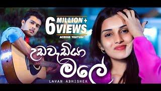 Lavan Abhishek - උඩවැඩියා මලේ (Ira Pupuranawalu) | Sangeethe Teledrama Song