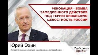Московская реновация обезлюдивает Сибирь - кто заказал такую политику