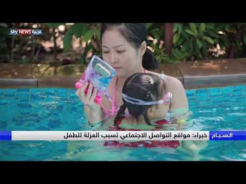 العرب اليوم - مواقع التواصل تسبب لطفلك العزلة والوحدة