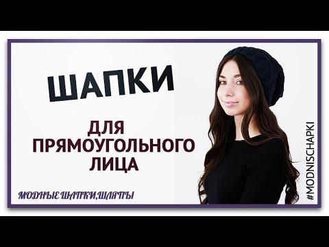 Как Подобрать модный головной убор по форме лица на зиму.Какие шапки подходятдля прямоугольного лица