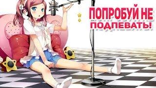 Попробуй не подпевать #8! Аниме версия! Anime OST!