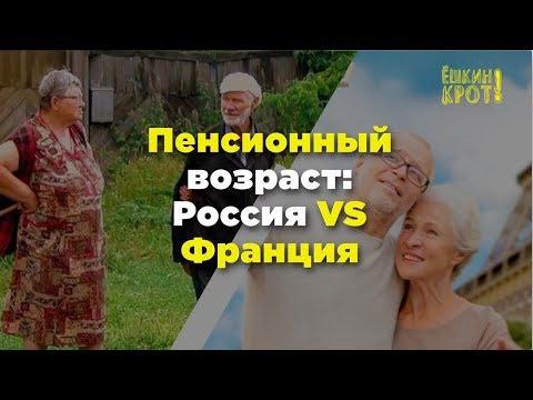 Пенсионный возраст: Россия VS Франция