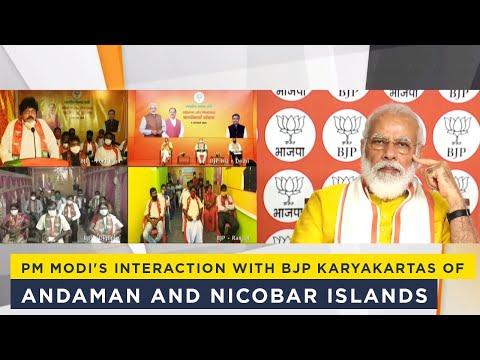PM Modi's interaction with BJP Karyakartas of Andaman and Nicobar Islands