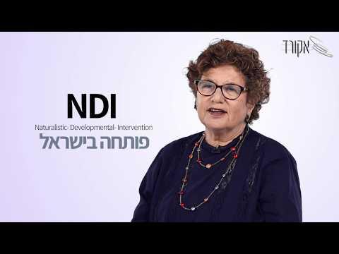 פרופ' אתי דרומי מסבירה את הגישה ההתפתחותית-טבעית (NDI)