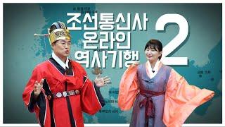 [조선통신사 온라인 역사 기행] 2편