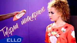 Серж Берков - Туфли Шикарные / ELLO UP^ /