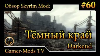 ֎ Темный Край / Darkend ֎ Обзор мода для Skyrim ֎ #60