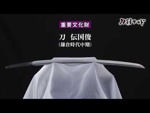 刀 無銘 伝国俊の動画