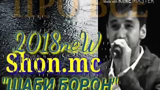 "Shon.mc  ""ШАБИ БОРОН"" 2018neW"