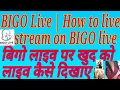How to live stream on BIGO live, Free chat with stranger girls and other people free