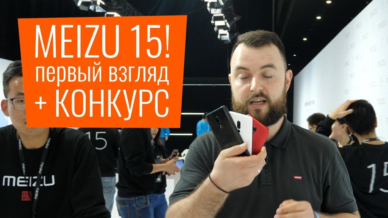 Meizu 15 4/64Gb (Black) video preview