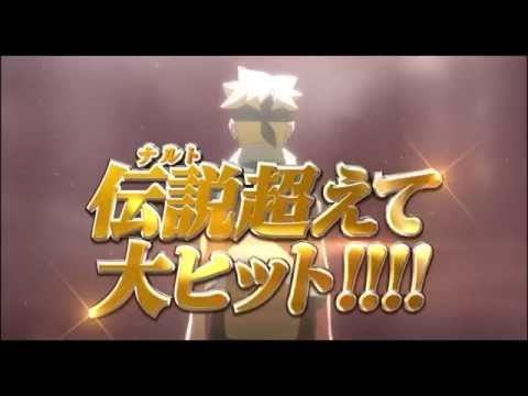 Boruto : Naruto The Movie 2