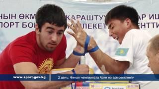 Финал чемпионата Азии по армрестлингу (09.06.17г. левая рука)