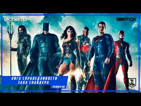 Лига Справедливости Зака Снайдера ✔️ Русский трейлер (2021) | HBO.