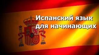 Испанский язык Урок 1 (улучшенная версия)