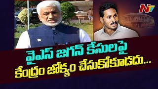 Central Govt Should not Interfere in CM YS Jagan Cases: Vijay Sai Reddy | NTV