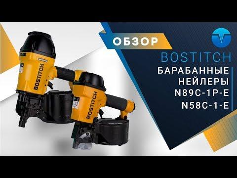 Гвоздезабивной пистолет Bostitch N58C-1-E