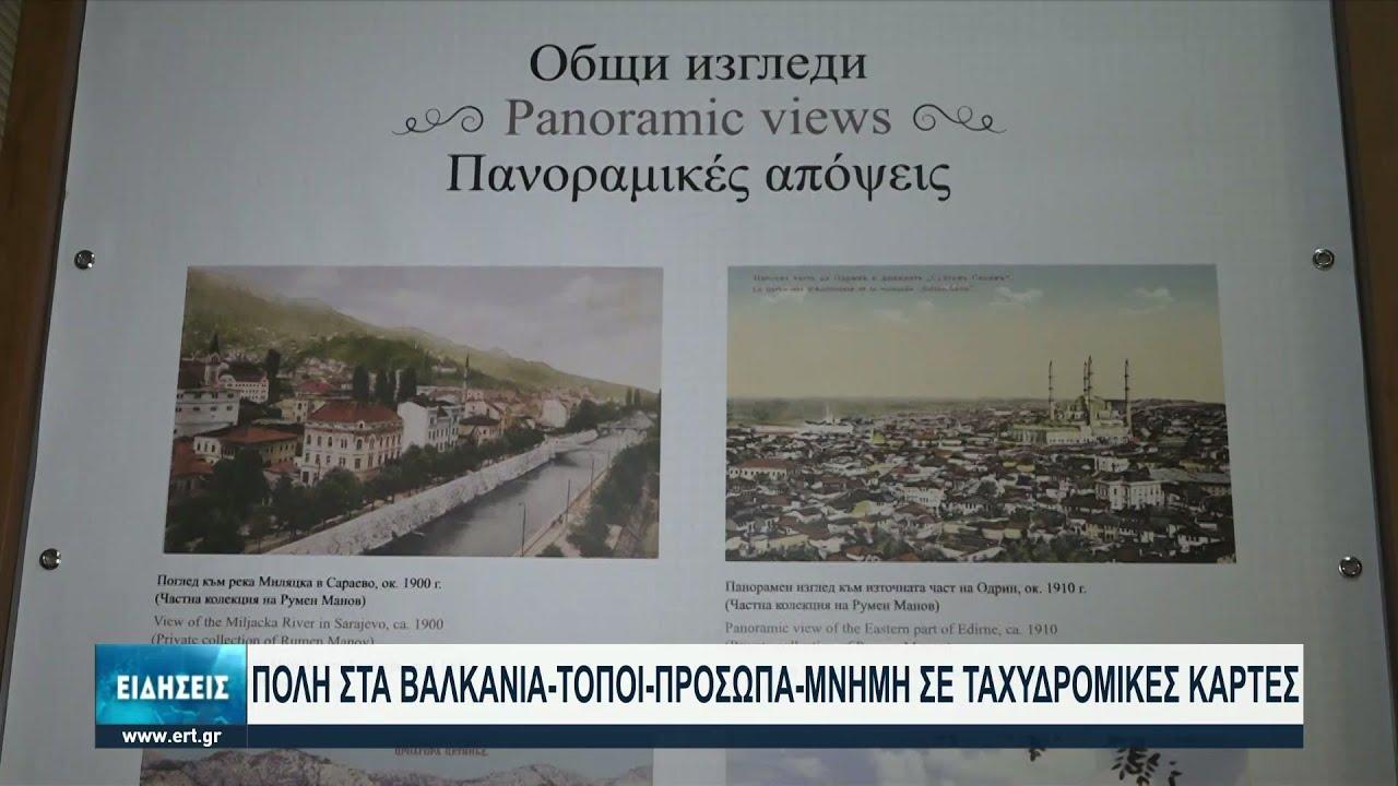 Έκθεση ταχυδρομικών καρτών από τα Βαλκάνια στο Κέντρο Ιστορίας Θεσσαλονίκης | 20/07/2021 | ΕΡΤ