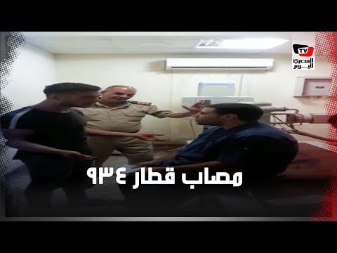 انفراد| المصاب في حادث «التذكرة القاتلة» يكشف تفاصيل الواقعة
