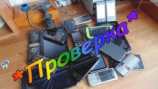 Электроника со свалки#9-Планшеты и телефоны