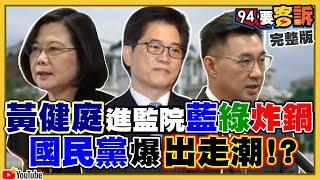 黃健庭被提名監察院副院長…蔡總統啥考量?
