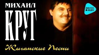 Михаил Круг  -  Жиганские песни (Альбом 1997)