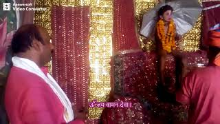 वामन जी की आरती - YouTube