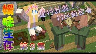 【媛媛】Minecraft:媛味生存♥EP9.建村計畫!村民搬家囉♥