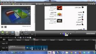 شرح برنامج Camtasia Studio 8 من الالف الي الياء ............ شرح بالتفصيل