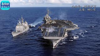 中美如果打起来,谁会赢?美女为你分析,不服来辩!US China Military Power Comparison