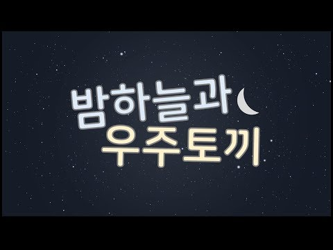 【UNI】 밤하늘과 우주토끼 【한여름(一夏)】